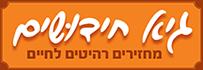 גיא חידושים Logo